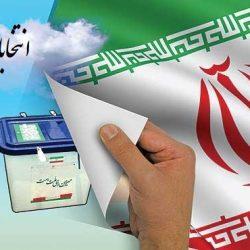 سوابق نامزدهای انتخابات ریاست جمهوری ۹۶