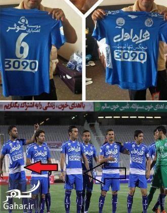 لباس استقلال در بازی با نفت تهران سوژه شد ؛ عکس, جدید 1400 -گهر