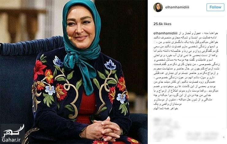 حمله کاربران به اینستاگرام الهام حمیدی به دنبال حضورش در دورهمی, جدید 1400 -گهر