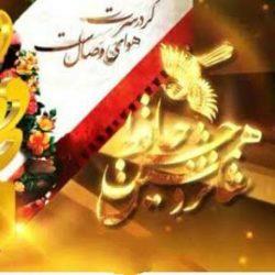 گزارش لحظه ای شانزدهمین جشن حافظ ۹۵