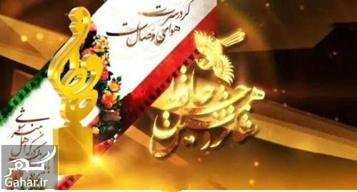 hafez 1 حواشی شانزدهمین جشن حافظ در سال 95