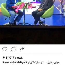 کامران بختیاری هم به مردم و رسانه ها توهین کرد