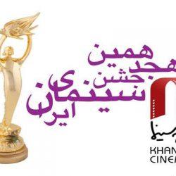 اعلام نامزدهای هجدهمین جشن خانه سینما