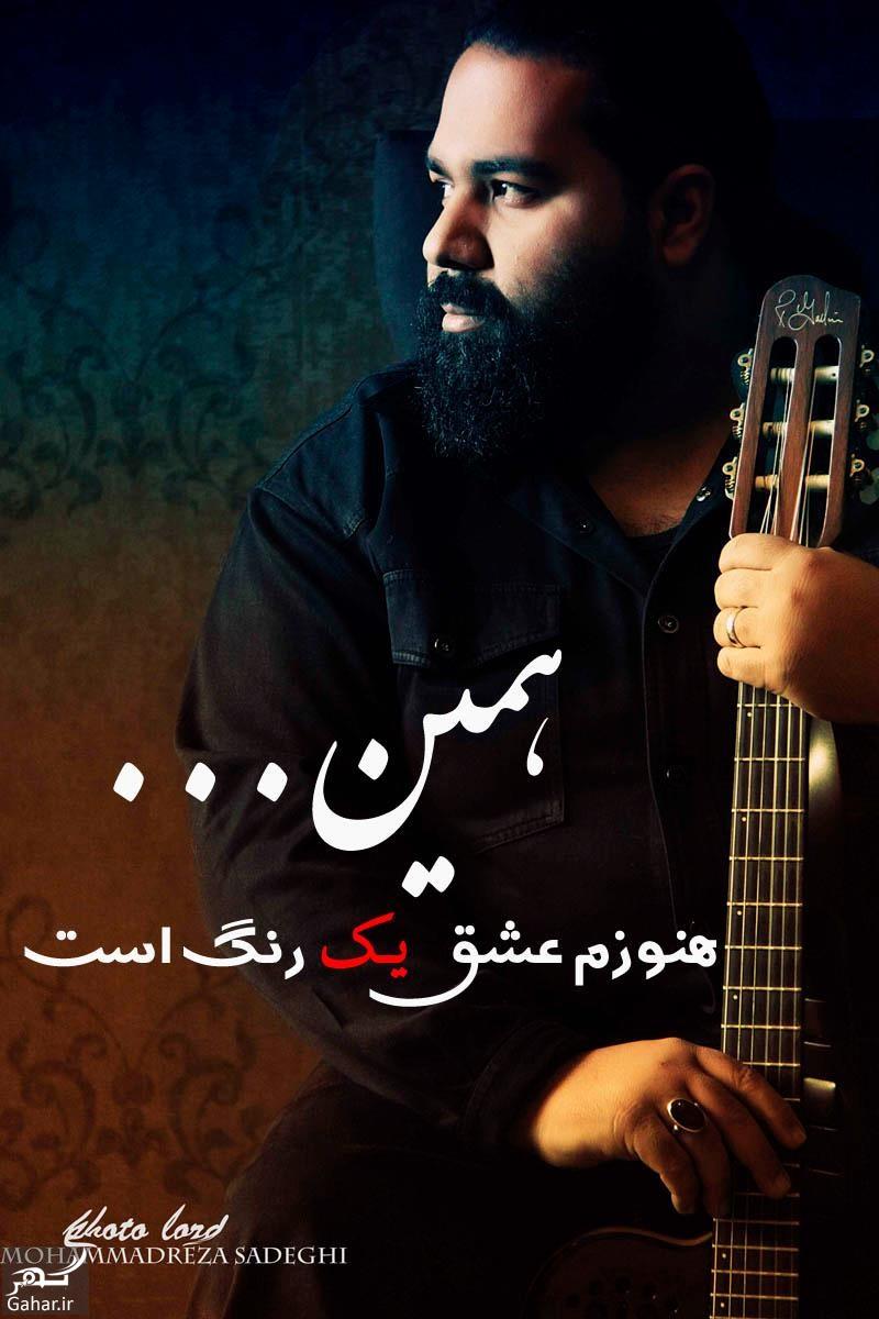 2960 زندگینامه و بیوگرافی رضا صادقی