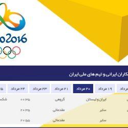 olympic-20mordad