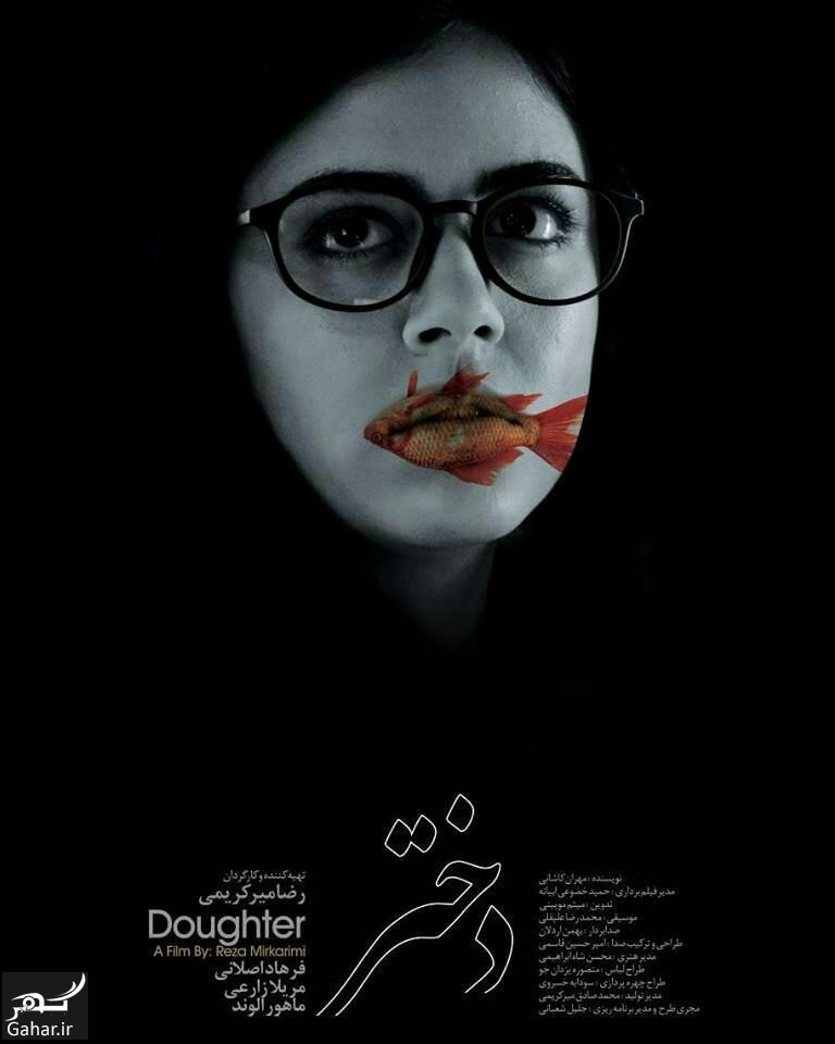 posterdokhtar3 مصاحبه با ماهور الوند بازیگر فیلم دختر