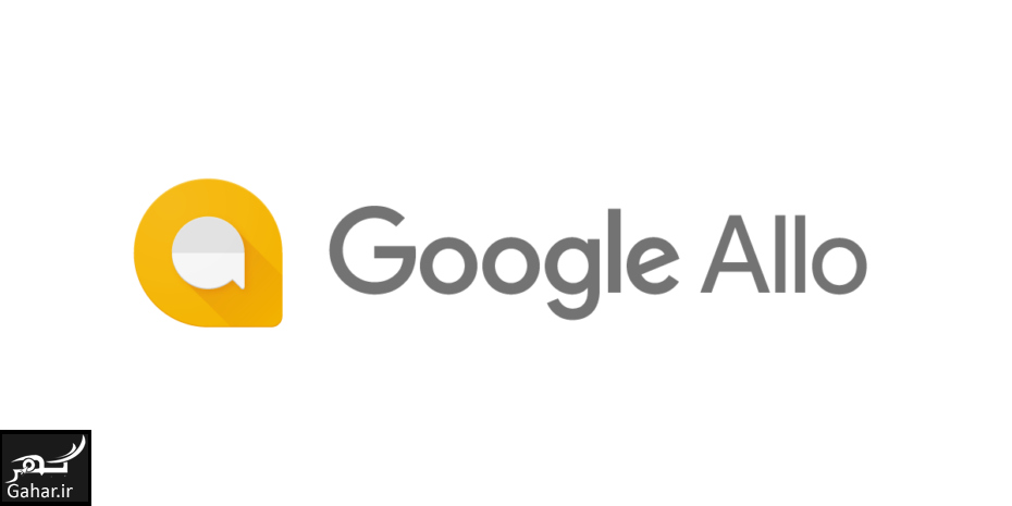 Google Allo logo آموزش تصویری برنامه گوگل الو + امکانات