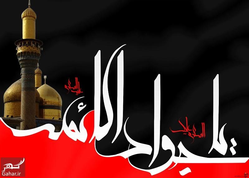 جدیدترین اس ام اس شهادت امام جواد (ع), جدید 1400 -گهر