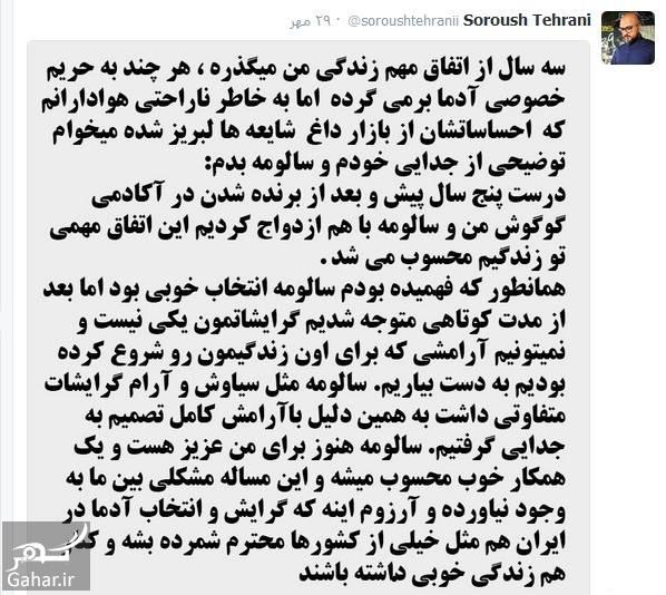 30dd9057bd علت جدایی سالومه سیدنیا از زبان همسرش سروش تهرانی