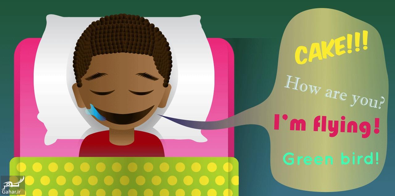 56c079ad2046b علت حرف زدن در خواب چیست؟ + درمان
