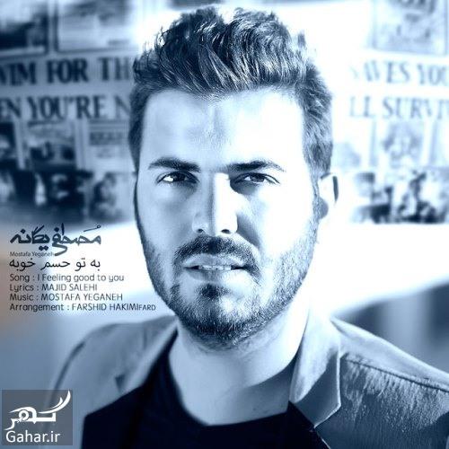 Mostafa Yeganeh Be To دانلود آهنگ جدید به تو حسم خوبه از مصطفی یگانه