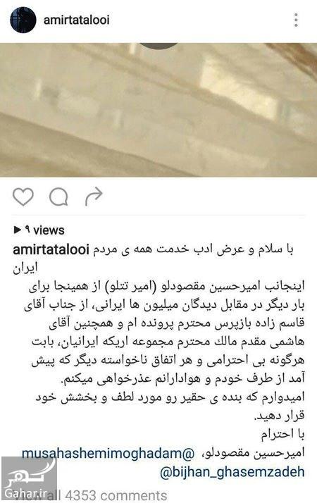 amir tataloo copy copy آزادی امیر تتلو از زندان و اولین پست اینستاگرامش