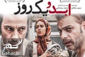 4abado1roz فیلم ابد و یک روز وارد شبکه نمایش خانگی شد