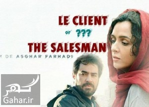 IMG 20160505 2309082 300x215 فروشنده اصغر فرهادی برنده بهترین فیلم از جشنواره اسپانیا شد