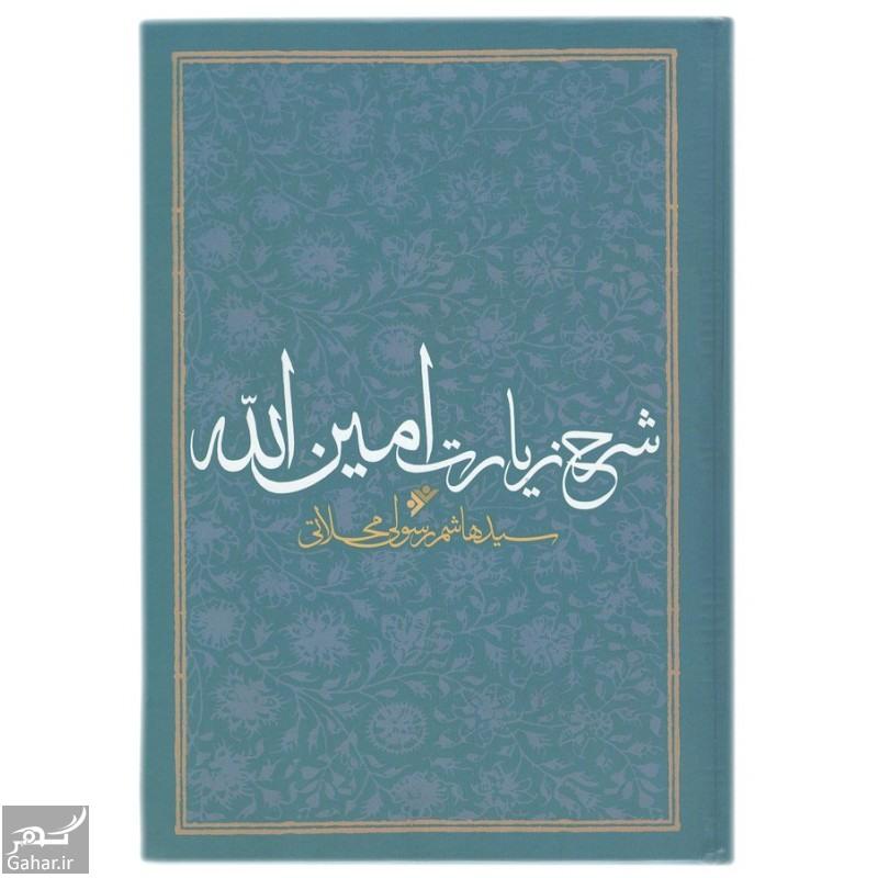 c8affa0159 متن زیارت امین الله با معنی آن
