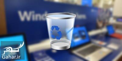 co6711 ترفند خالی شدن سطل آشغال ویندوز به طور خودکار