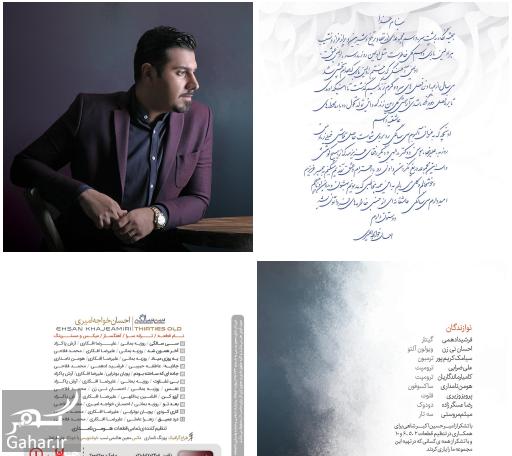 17 12 2016 1 34 28 AM دانلود آلبوم جدید سی سالگی از احسان خواجه امیری