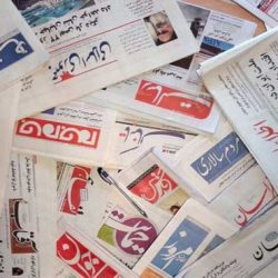 عناوین روزنامه های امروز ۲۵ مهر ۹۶ + تصویر