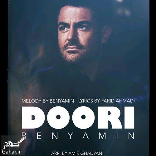 Benyamin Doori music دانلود آهنگ جدید دوری از بنیامین بهادری
