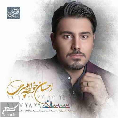 Ehsan Khajeh Amiri 30 Salegi1 دانلود جدیدترین آهنگ احسان خواجه امیری به نام نفس