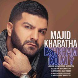 دانلود آهنگ جدید عشقم کجایی از مجید خراطها
