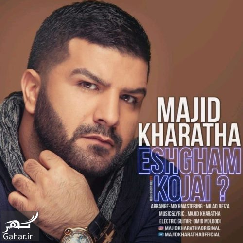 Majid Kharatha 2 دانلود آهنگ جدید عشقم کجایی از مجید خراطها