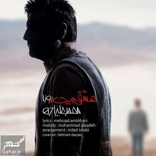 Mohamad alizadeh دانلود آهنگ جدید عشقم این روزا از محمد علیزاده