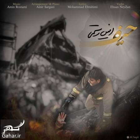 Amin Rostami Heyf آهنگ جدید و شنیدنی حیف از امین رستمی