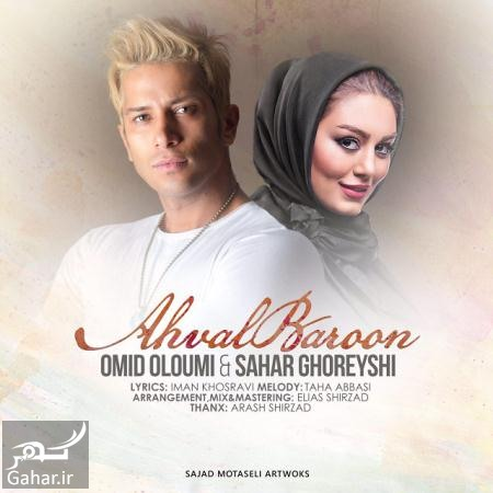 Omid Oloumi Sahar Ghoreyshi دانلود آهنگ جدید سحر قریشی و امید علومی به نام احوال بارون