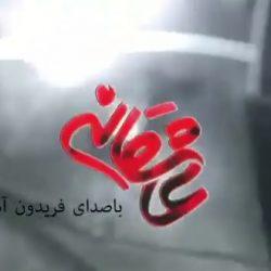 زمان پخش قسمت نهم سریال عاشقانه