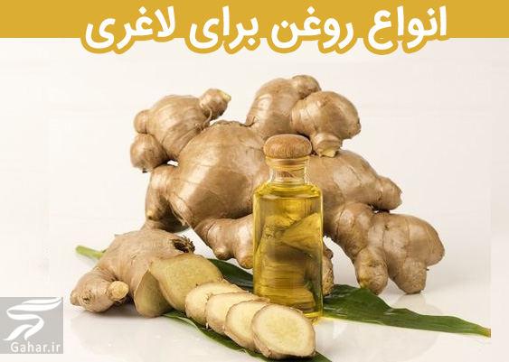 ginger oil بهترین و انواع روغن برای لاغری و کاهش وزن
