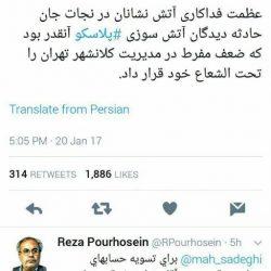 پاسخ مجری تلویزیون به توئیت محمود صادقی