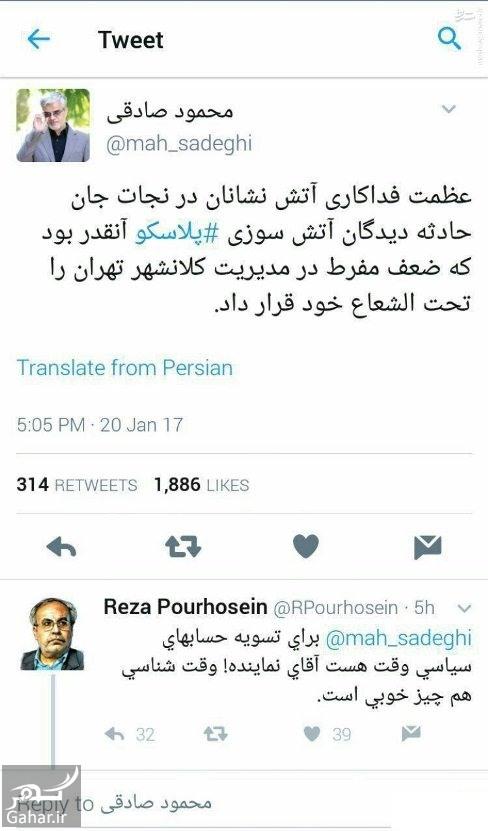 mahmoodsadeghi پاسخ مجری تلویزیون به توئیت محمود صادقی