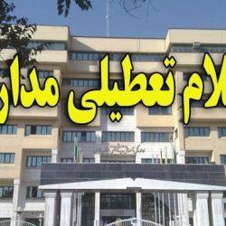 وضعیت تعطیلی مدارس تهران شنبه ۲ بهمن ۹۵