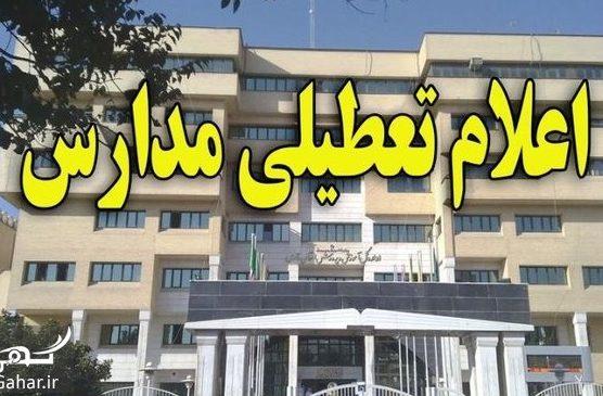 tatili madares e1573569410290 تعطیلی مدارس تهران ، اصفهان و شیراز 26 آبان