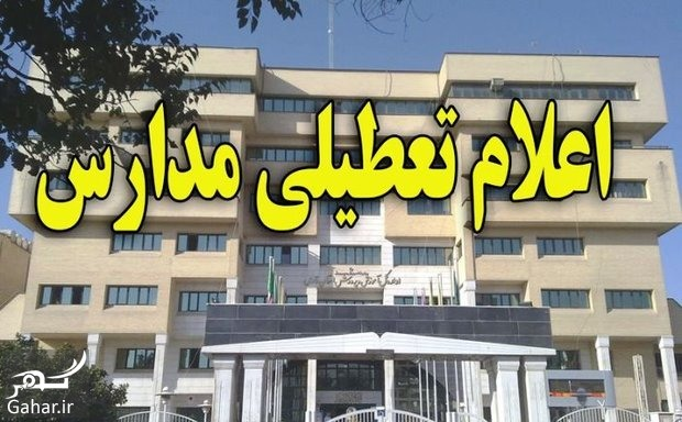 tatili madares وضعیت تعطیلی مدارس سه شنبه 10 بهمن 96