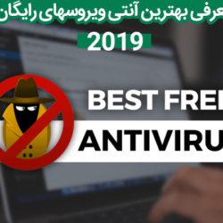 بهترین آنتی ویروسهای رایگان 2019