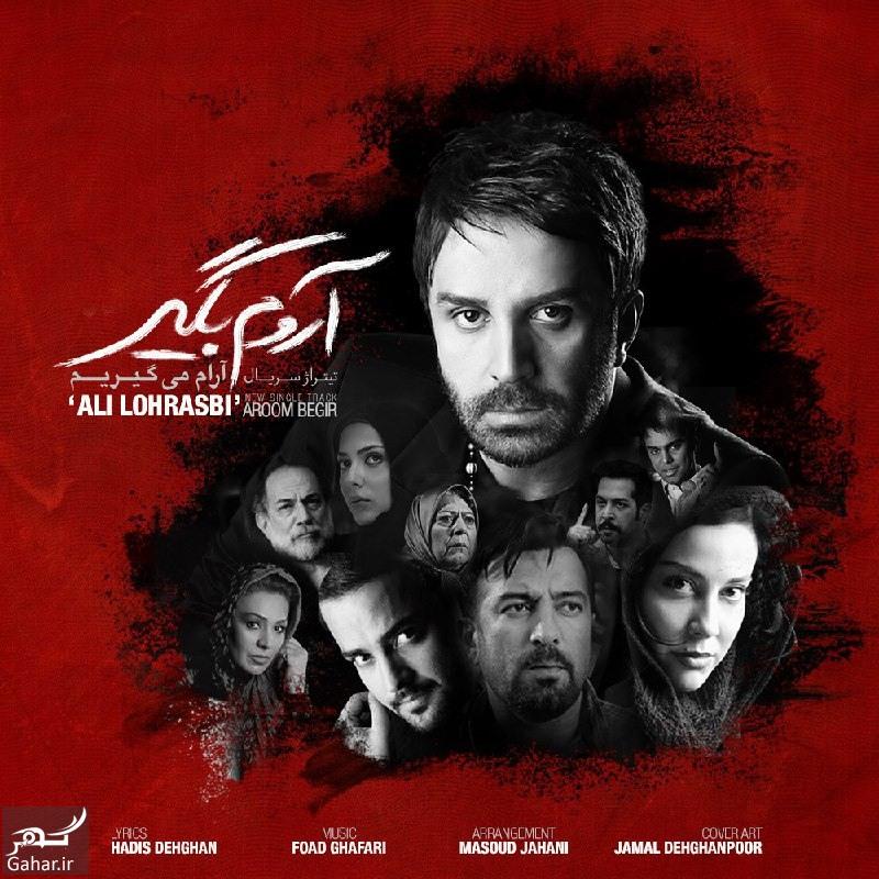 Ali Lohrasbi Aroom Begir دانلود آهنگ جدید و شنیدنی آروم بگیر از علی لهراسبی
