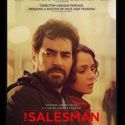 """فیلم """"فروشنده"""" بهترین فیلم خارجی اسکار"""