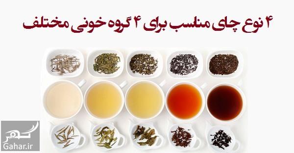 Blood Type tea 4 نوع چای مناسب برای 4 گروه خونی مختلف