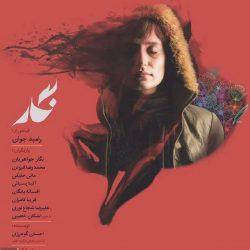 """رونمایی از پوستر فیلم """"نگار"""" به کارگردانی رامبد جوان+عکس"""