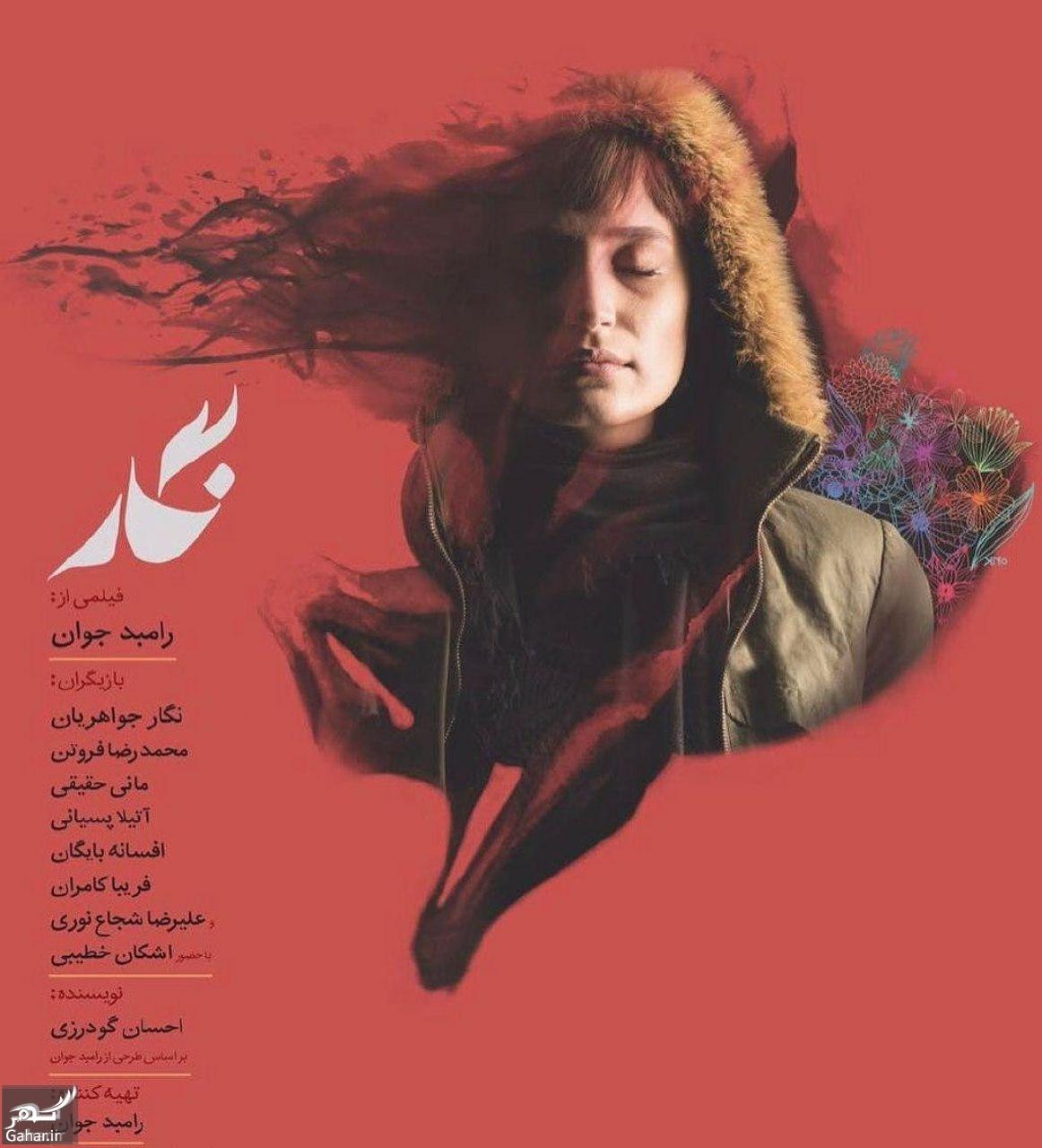 """رونمایی از پوستر فیلم """"نگار"""" به کارگردانی رامبد جوان+عکس, جدید 1400 -گهر"""