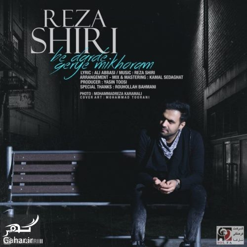Reza Shiri Be Darde Gerye دانلود آهنگ به درد گریه میخورم از رضا شیری