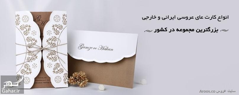 a1 نکاتی در مورد کارت عروسی که نمی دانید