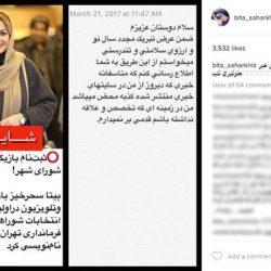 کاندیداتوری بیتا سحرخیر در شورای شهر تهران؟
