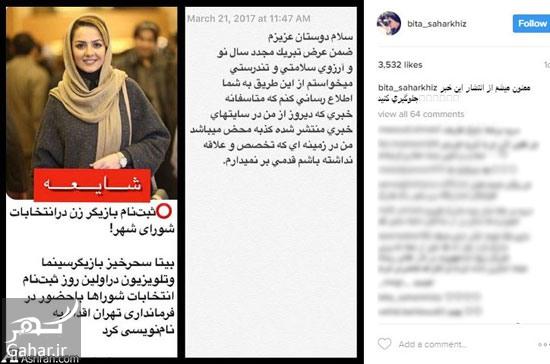 بیتا سحرخیر کاندیداتوری بیتا سحرخیر در شورای شهر تهران؟