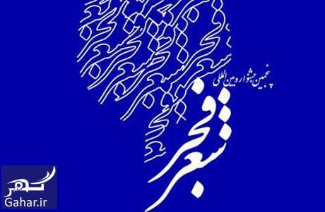 جشنواره شعر فجر برندگان جشنواره شعر فجر اعلام شد