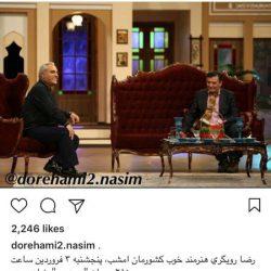 رضا رویگری مهمان دورهمی شد