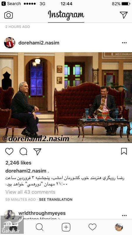 رضا رویگری رضا رویگری مهمان دورهمی شد