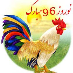 اس ام اس تبریک عید نوروز ۹۶